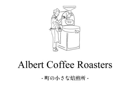 名古屋 オリジナルブレンド スペシャリティコーヒー